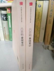 中国学术文化名著文库・秦汉史上下