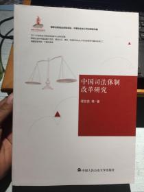 中国社会主义司法制度构建:中国司法体制改革研究