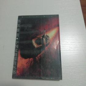 中国文物鉴赏丛书:书法l鉴赏   A517