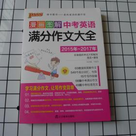 官方正版绿卡图书2017版PASS漫画图解作文--中考英语满分作文大全(通用)