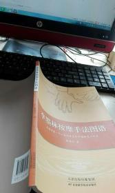 """国家特级按摩大师""""李氏按摩"""":李墨林按摩手法图谱(全是铜版彩印,原版保真)"""
