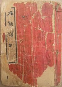 石点头(上册) 存第一至七卷 中国文学珍本丛书第一辑第十七种