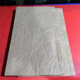 《钦定三希堂法帖》第一册+第二十九册(二本合售),品相如图
