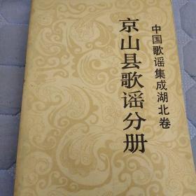 中国歌谣集成湖北卷——京山县歌谣分册(第一分册:民间歌谣)