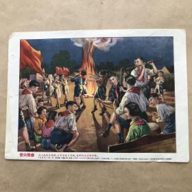年画:营火晚会(少先队夏令营七),16开,金雪尘、李慕白绘,上海画片出版社1955年新1版1印