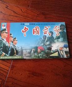 中国武警 四集VCD珍藏版(4碟)武警音像出版社正版。详见书影。