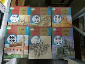 初中历史课本全套6本人教版 初中历史教材全套中国历史书 正版初一二三年级教材教科书世界历史九年级上册初中历史教材全套 全套6本  人教版