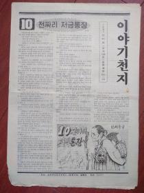 故事天地(朝鲜文)1997年第40期,有插图。
