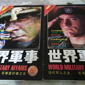 世界军事2002年6.12(2本)