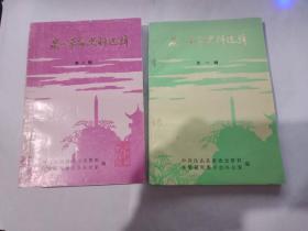 《昆山革命史料选辑》 第一辑 第二辑(二本合售)