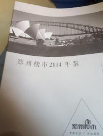 郑州楼市2014年鉴