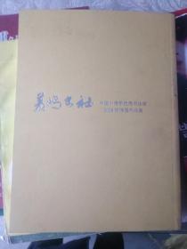 字帖画刊《慕鸿书社(第四集) 中国中青年优秀书法家2008菏泽展作品集》,铁橱东2--6