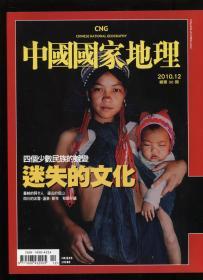 中国国家地理2010.12(繁体版)迷失的文化