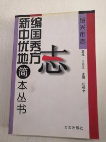志简本丛书:绍兴市志