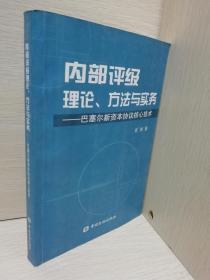 内部评级理论、方法与实务:巴塞尔新资本协议核心技术