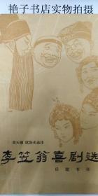 李笠翁喜剧选(1984年一版一印)