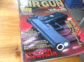 买满就送 AIR GUN PART4
