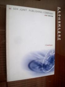 《生活.读书.新知三联书店2006年图书目录》