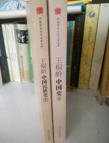 中国学术文化名著文库・中国民族史上下