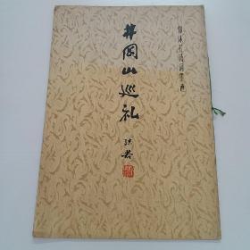郭沫若诗词墨迹---井冈山巡礼(上海书画出版社、79年一版一印、印数2万8千册)