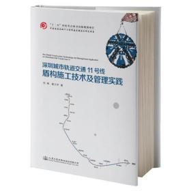 深圳城市轨道交通11号线盾构施工技术及管理实践 专著 The shield construction tec