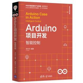 Arduino项目开发——智能控制(清华开发者书库)