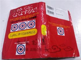 原版日本日文书 小さいことにくよくよするな!  リチヤ―ド・ヵ―ルソン 株式会社サンマ―ク出版 1999年2月 32开硬精装