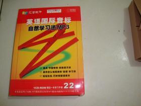 英语国际音标自然学习法1CD-ROM+1本学习手册
