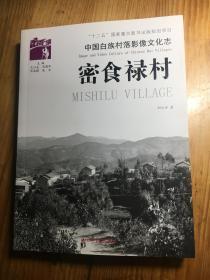 中国白族村落影像文化志:密食禄村