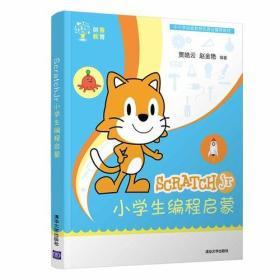 ScratchJr小学生编程启蒙