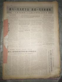 人民日报(合订本)(1968年4月份)【货号109】