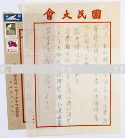 民国时期著名政治家、原国民党中央执委会党员通讯局局长、中统三巨头之一 叶秀峰 1981致其儿子家书一通一页  附实寄封(使用国民大会笺纸)HXTX106282