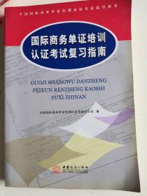 国际商务单证培训认证考试复习指南