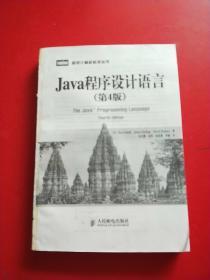 Java 程序设计语言(第4版)无封面
