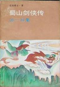 蜀山剑侠传. 26-31集