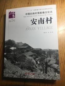 中国白族村落影像文化志:安南村