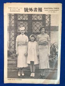 號外畫報 1936年。