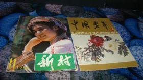 中国老年1984/4.新村1986/11,2本合售