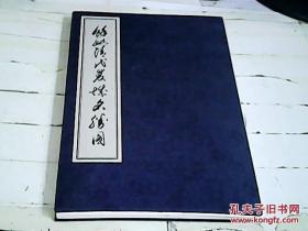 余姚清代双城名胜图(长卷宣纸)彩色有函套