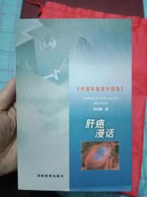 中国科普佳作精选:肝癌漫话   书9品如图
