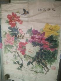 70年代陈大力绘满园春色年画