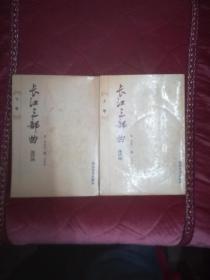 长江三部曲上下(32开连环画 一版一印仅印5千部)