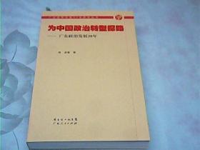 为中国政治转型探路—广东政治发展30年