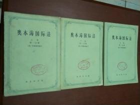 奥本海国际法 上卷(第一、二分册)下卷(第一分册)