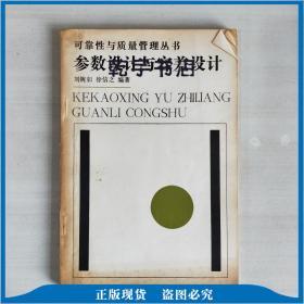 可靠性与质量管理丛书 参数设计与容差设计