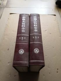 中国大百科全书 生物学1,2 (精装特种本)