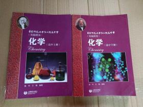 华东师范大学第二附属中学(实验班用) 化学(高中上下册)