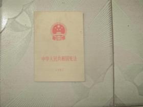 中华人民共和国宪法【1988年5月第2版第1印】