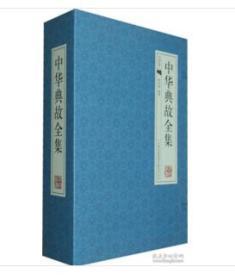 正版】中华典故全集90228L