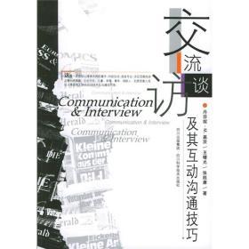 交流访谈及其互动沟通技巧
